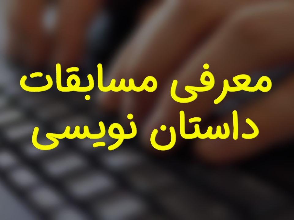 معرفی مسابقات داستان نویسی
